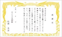 表彰状名刺